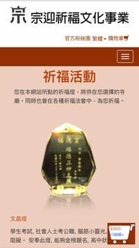 宗迎祈福 screenshot 1