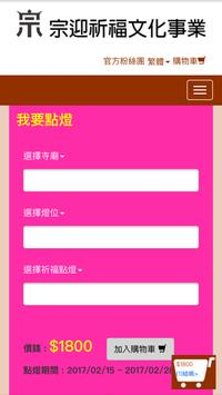 宗迎祈福 screenshot 2
