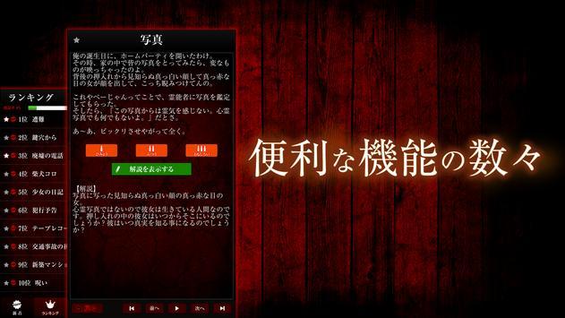意味怖・改~意味が分かるとゾッとする怖い話~ screenshot 4