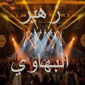 أغاني زهير البهاوي icon