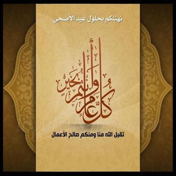 بطاقات عيد الأضحى لسنة 2018 poster
