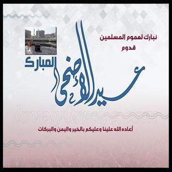 بطاقات عيد الأضحى لسنة 2018 apk screenshot