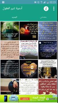 خواطر دينية poster