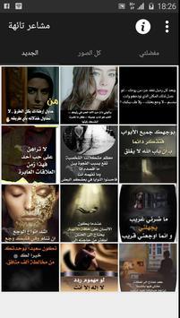 مشاعر تائهة poster