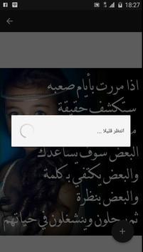 مشاعر تائهة screenshot 5