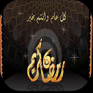 بطاقات رمضان لسنة 2018 poster