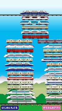 Train Tsumitsumi apk screenshot