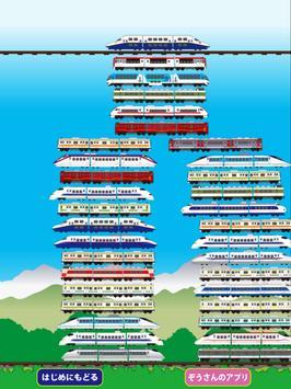 Train TsumTsum screenshot 7