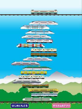 Train TsumTsum screenshot 4