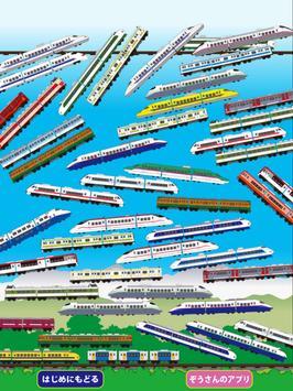 Train TsumTsum screenshot 6