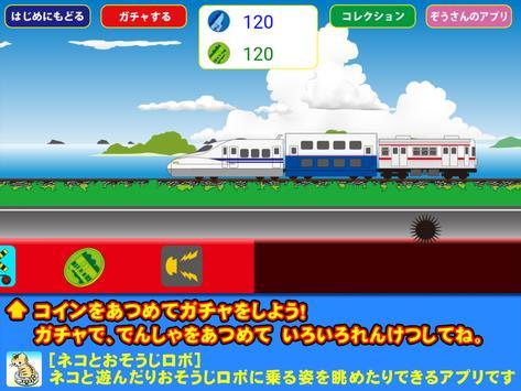 Linear MotorCar Go【Let's play by train】 screenshot 13