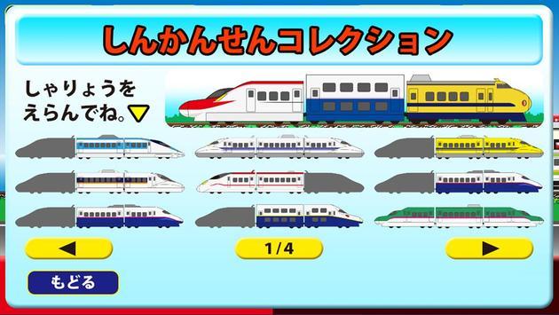 Linear MotorCar Go【Let's play by train】 screenshot 1
