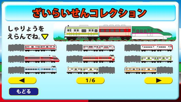 Linear Go【Let's play by train】 screenshot 2