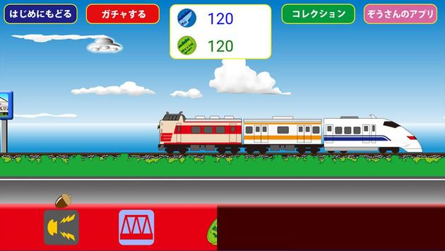 Linear MotorCar Go【Let's play by train】 screenshot 4