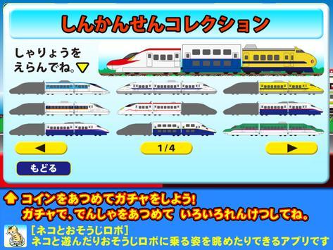 Linear MotorCar Go【Let's play by train】 screenshot 6