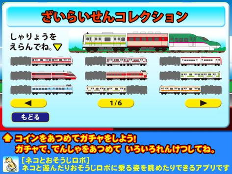 Linear MotorCar Go【Let's play by train】 screenshot 7