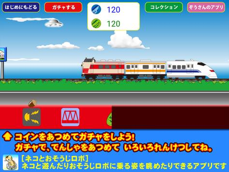 Linear Go【Let's play by train】 screenshot 9