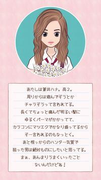 HANA -ハナ- 花屋バイトのギャルが優等生に恋した話 screenshot 1