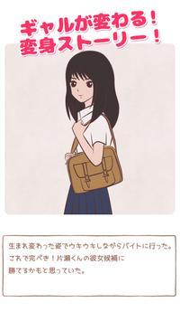 HANA -ハナ- 花屋バイトのギャルが優等生に恋した話 screenshot 2
