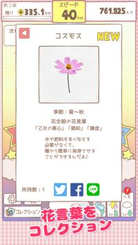 HANA -ハナ- 花屋バイトのギャルが優等生に恋した話 apk screenshot