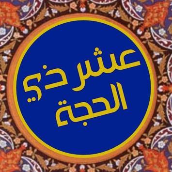 عشر ذي الحجة poster