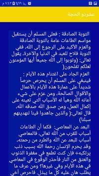 عشر ذي الحجة screenshot 4