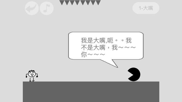 蠢蠢神冒险 screenshot 2