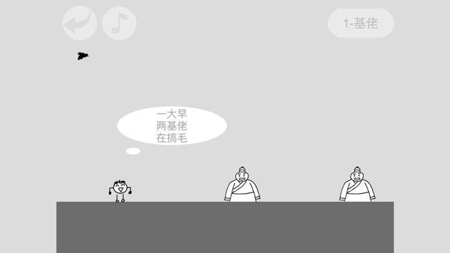 蠢蠢神冒险 screenshot 4