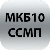 МКБ10 для НАИС ССМП icon