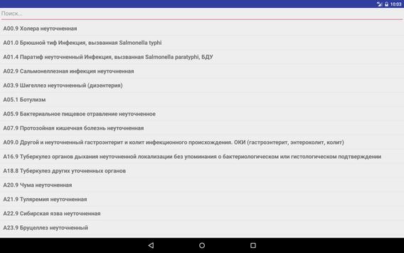 МКБ10 для НАИС ССМП apk screenshot