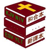 Multi-versions Bible icon