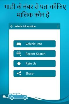 RTO Vehicles Information screenshot 1