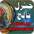 General knowledge Urdu:Book