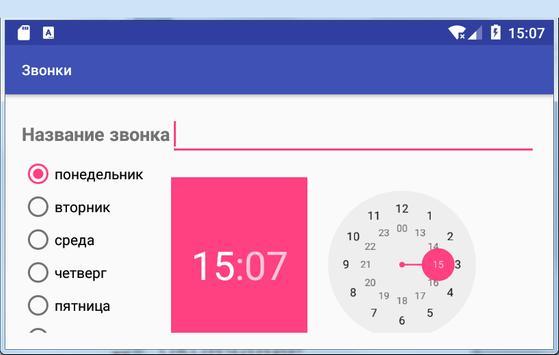 Звонки по расписанию apk screenshot