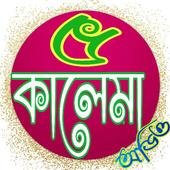 ৫ কালেমা icon
