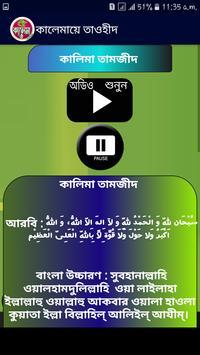৫ কালেমা screenshot 1