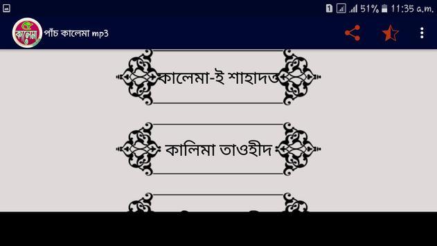৫ কালেমা screenshot 7