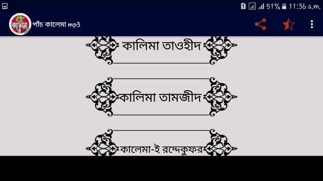 ৫ কালেমা screenshot 5