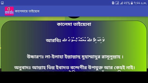 ৫ কালেমা screenshot 6