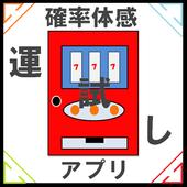 確率体感アプリ(仮称) icon