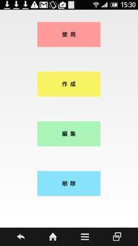 確率体感アプリ(仮称) poster
