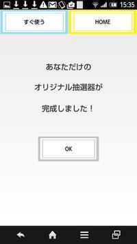 確率体感アプリ(仮称) screenshot 1