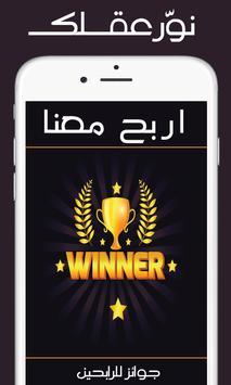 نور عقلك لعبة ثقافة و معلومات apk screenshot