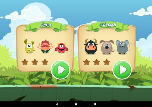 لعبة الذاكرة للاطفال screenshot 1