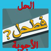 حل لعبة فطحل العرب icon