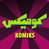 Komiks - كوميكس icon