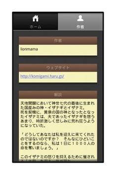 古御神の人第2話 apk screenshot