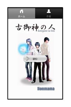 古御神の人第2話 poster