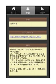 アッテンボローの怪人07 apk screenshot