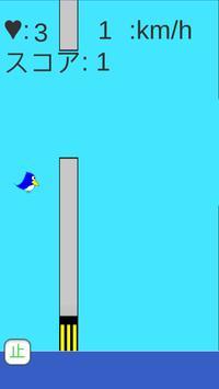 Remake Bird (リメイクバード) screenshot 1